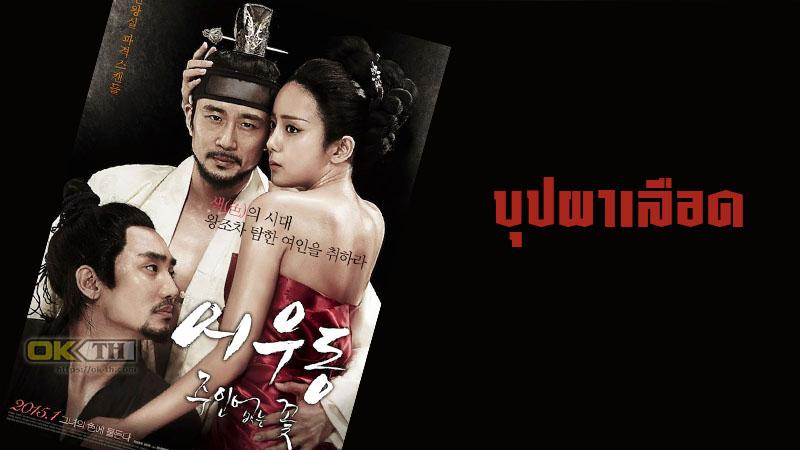 Lost Flower Eo Woo-dong บุปผาเลือด (2015)