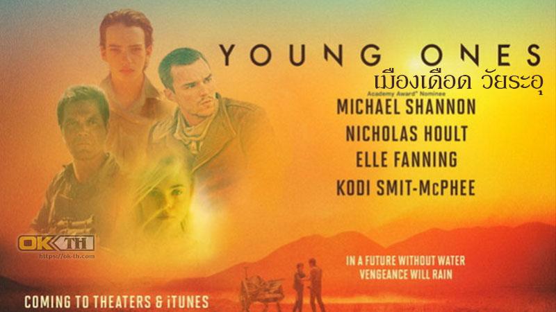 Young Ones เมืองเดือด วัยระอุ (2014)