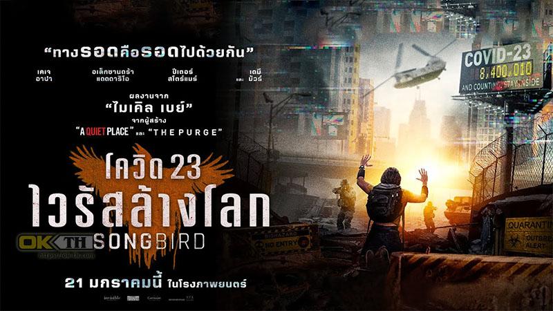 Songbird โควิด 23 ไวรัสล้างโลก (2020)