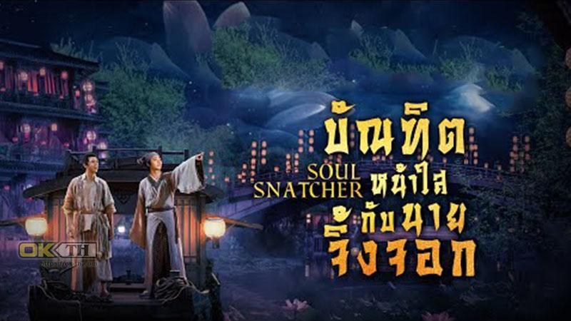 Soul Snatcher บัณฑิตหน้าใสกับนายจิ้งจอก (2020)