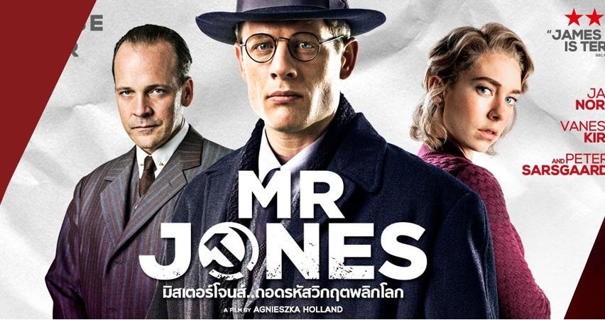 Mr.Jones ถอดรหัสวิกฤตพลิกโลก (2019)