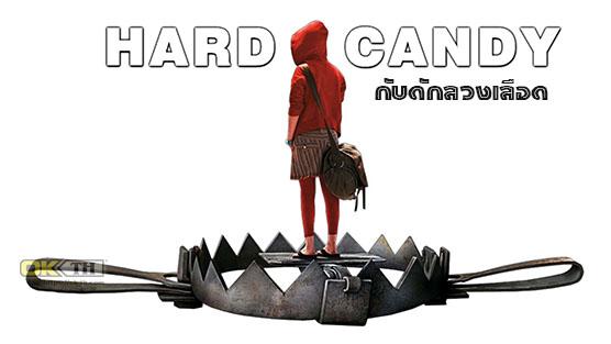 Hard Candy กับดักลวงเลือด 2005