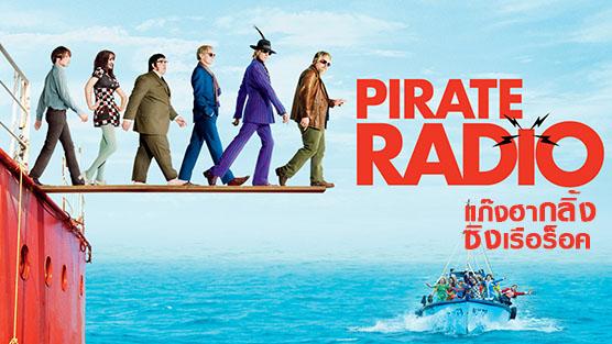 Pirate Radio แก๊งฮากลิ้ง ซิ่งเรือร็อค  (2009)