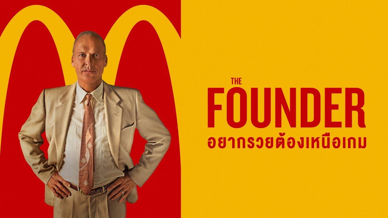 The Founder อยากรวยต้องเหนือเกม (2016)