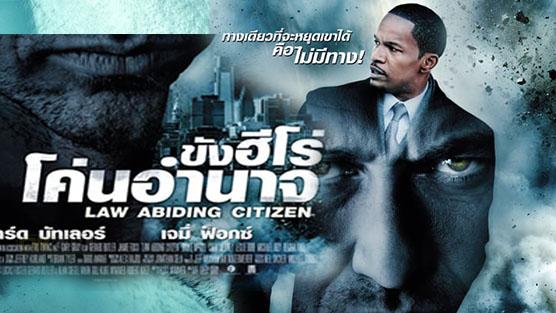 Law Abiding Citizen ขังฮีโร่ โค่นอำนาจ (2009)