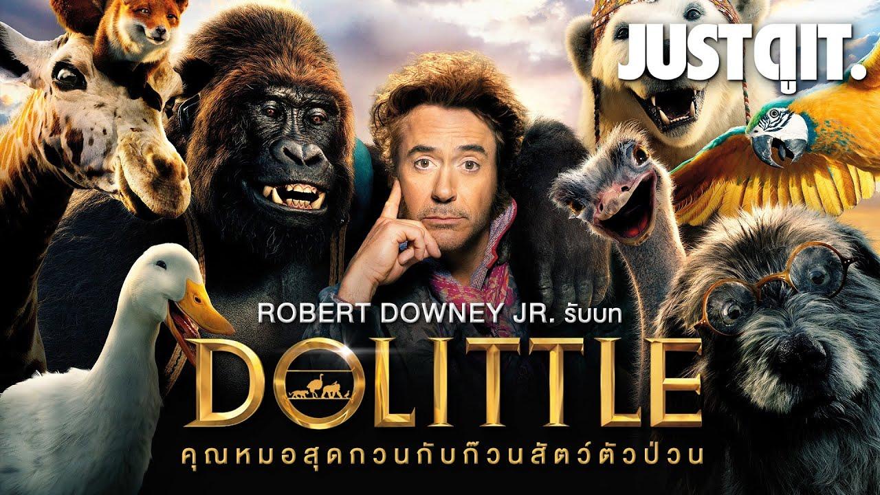 Dolittle ด็อกเตอร์ ดูลิตเติ้ล (2020)