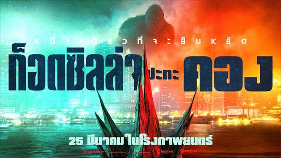 Godzilla vs. Kong ก็อดซิลล่า ปะทะ คอง (2021) HD