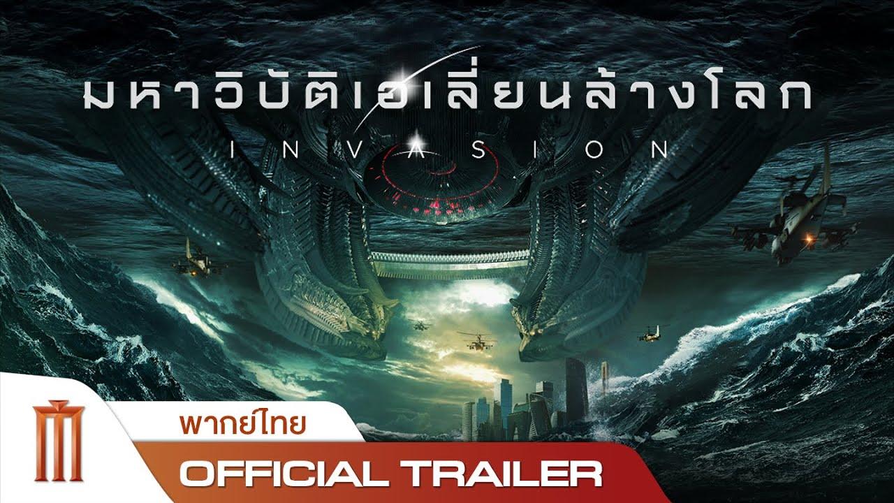 Invasion มหาวิบัติเอเลี่ยนล้างโลก (2020)