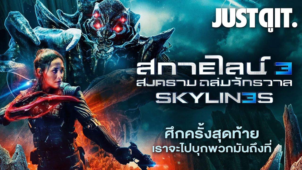 Skylines สกายไลน์ 3 สงครามถล่มจักรวาล (2020)