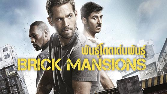 Brick Mansions พันธุ์โดดเด่นพันธุ์ (2014)