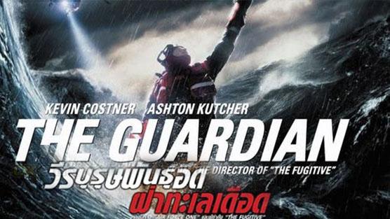 The Guardian วีรบุรุษพันธุ์อึด ฝ่าทะเลเดือด (2006)