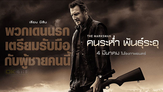 The Marksman คนระห่ำ พันธุ์ระอุ (2021)