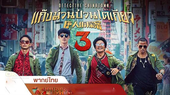 Detective Chinatown 3 แก๊งม่วนป่วนโตเกียว 3 (2021)