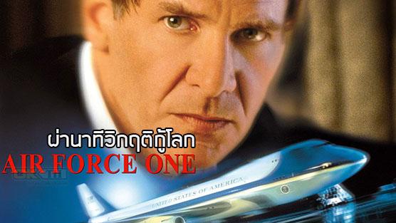 Air Force One ผ่านาทีวิกฤติกู้โลก (1997)