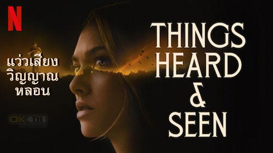 Things Heard & Seen แว่วเสียงวิญญาณหลอน (2021)