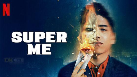 Super Me ยอดมนุษย์สุดโต่ง (2021)