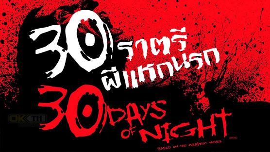 30 Days of Night 30 ราตรีผีแหกนรก (2007)