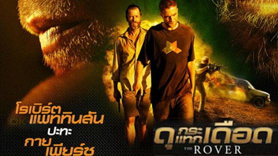 The Rover ดุกระแทกเดือด (2014)