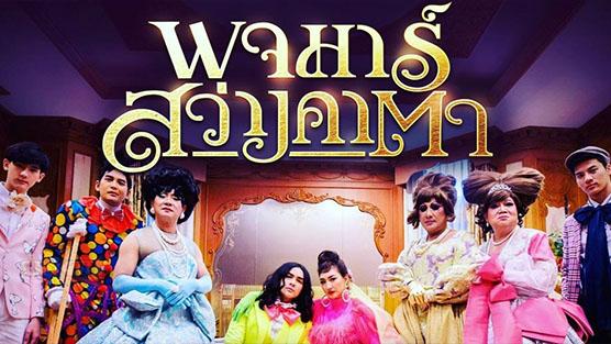 Pojaman Sawang KaTa พจมาน สว่างคาตา (2020)