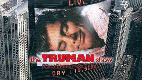 The Truman Show ชีวิตมหัศจรรย์ ทรูแมน โชว์ (1998)