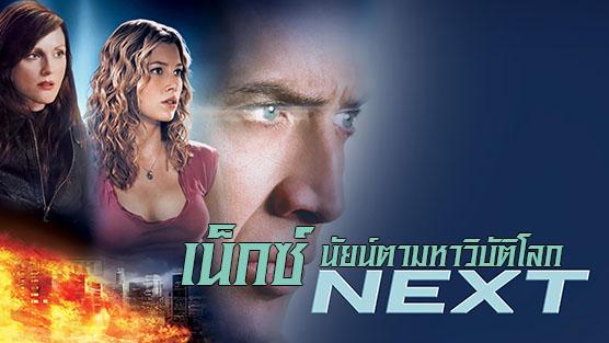 Next เน็กซ์ นัยน์ตามหาวิบัติโลก (2007)