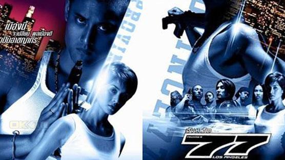 PROVINCE 77 จังหวัด 77 (2002)