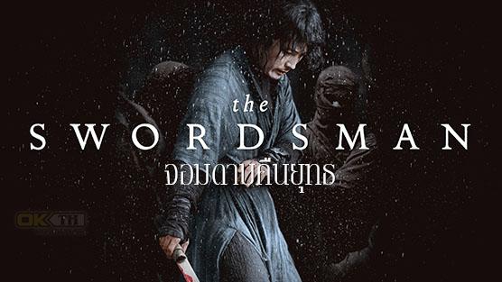 The Swordsman จอมดาบคืนยุทธ จงคืนลูกข้ามา (2020)