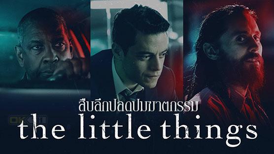 The Little Things สืบลึกปลดปมฆาตกรรม (2021)