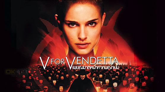 V for Vendetta เพชฌฆาตหน้ากากพญายม (2005)