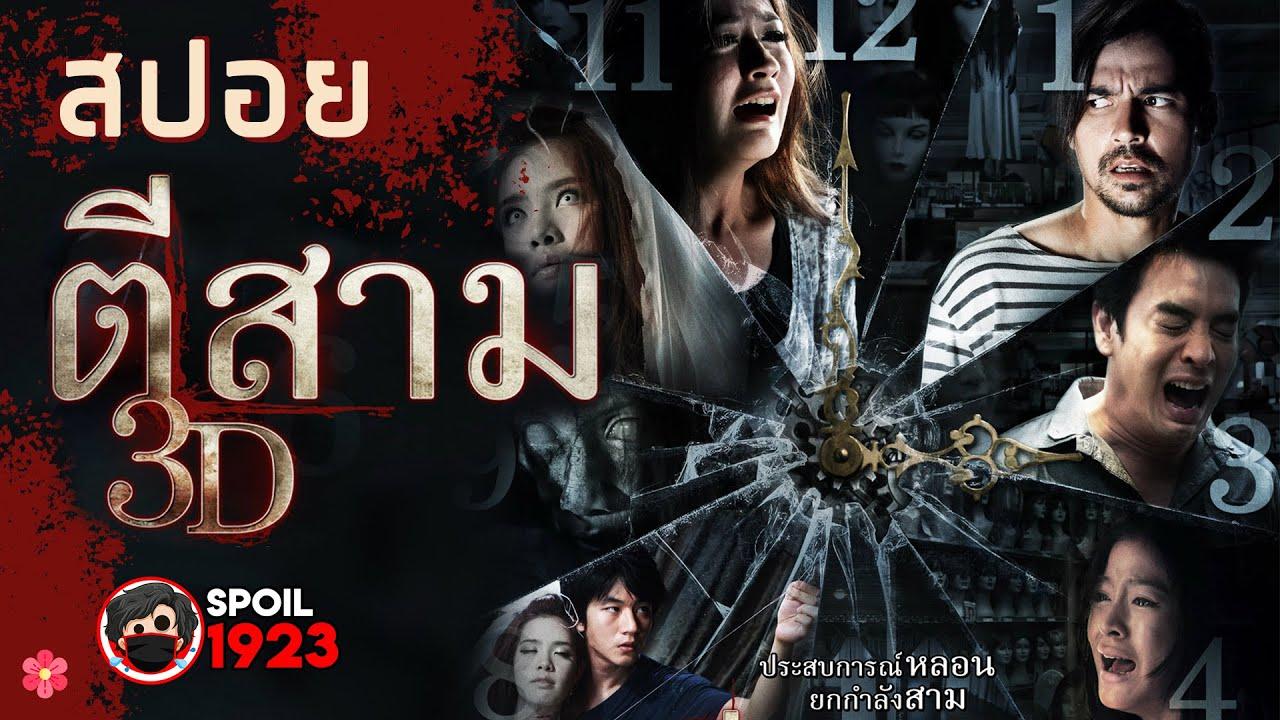 3 AM Part 2 ตีสามคืนสาม (2014)