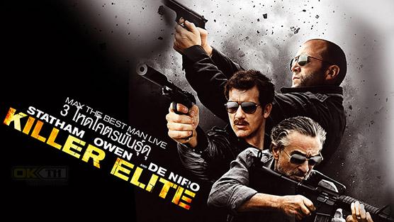 Killer Elite 3 โหดโคตรพันธุ์ดุ (2011)