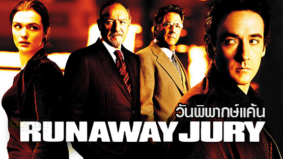 Runaway Jury วันพิพากษ์แค้น (2003)