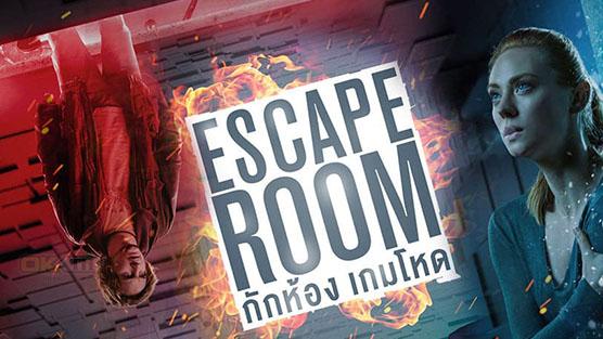 Escape Room กักห้อง เกมโหด (2019)
