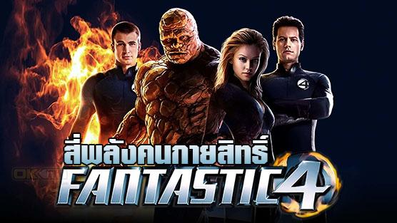 Fantastic Four 1 สี่พลังคนกายสิทธิ์ 1 (2005)
