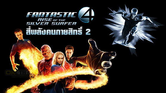 Fantastic Four 2 Rise of the Silver Surfer สี่พลังคนกายสิทธิ์ 2 กำเนิดซิลเวอร์ เซิรฟเฟอร์ (2007)