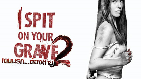 I Spit On Your Grave 2 เดนนรก...ต้องตาย 2 (2013)