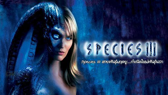 Species III สายพันธุ์มฤตยู...กำเนิดใหม่พันธุ์นรก ภาค 3 (2004)