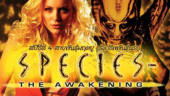 Species The Awakening สายพันธุ์มฤตยู...ปลุกชีพพันธุ์นรก (2007)
