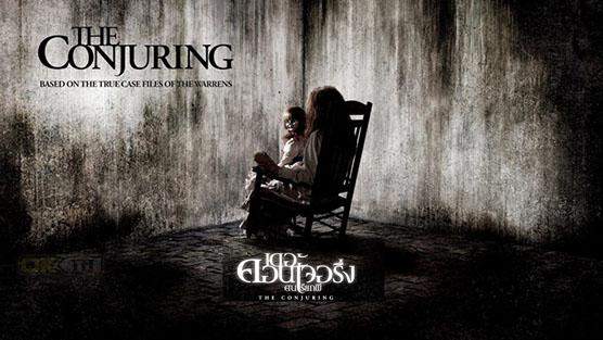 The Conjuring 1 คนเรียกผี 1 (2013)