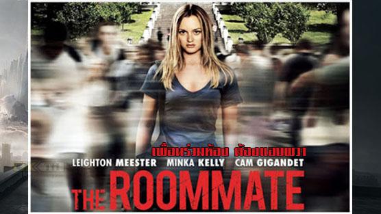 The Roommate เพื่อนร่วมห้อง ต้องแอบผวา (2011)