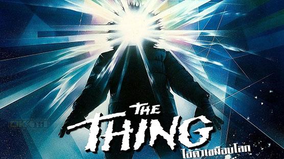 The Thing ไอ้ตัวเขมือบโลก [1982]