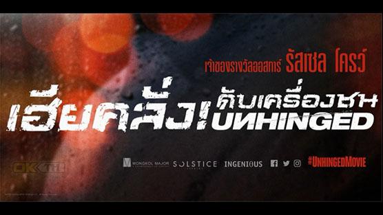 Unhinged เฮียคลั่ง! ดับเครื่องชน (2020) [พากย์ไทย]