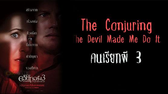 The Conjuring: The Devil Made Me Do It เดอะ คอนเจอริ่ง คนเรียกผี 3 มัจจุราชบงการ (2021)
