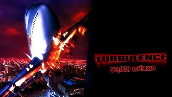 Turbulence 36,000 เขย่านรก (1997)