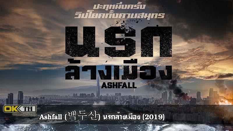 Ashfall นรกล้างเมือง (2019)