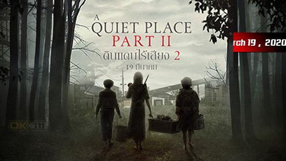 A QUIET PLACE PART II ดินแดนไร้เสียง 2 (2020)