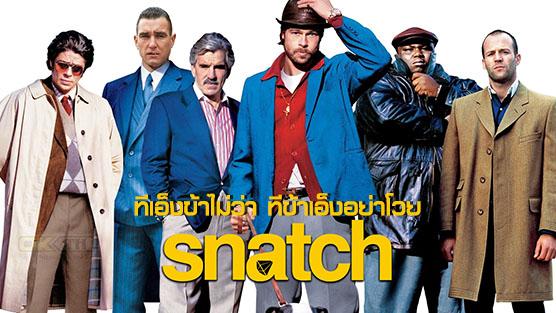 Snatch ทีเอ็งข้าไม่ว่า ทีข้าเอ็งอย่าโวย (2000)
