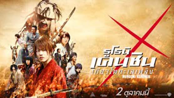 Rurouni Kenshin Part II Kyoto Inferno รูโรนิน เคนชิน เกียวโตทะเลเพลิง (2014)