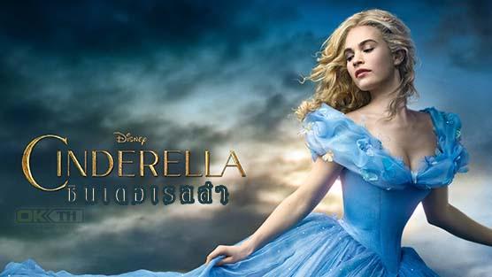 Cinderella ซินเดอเรลล่า (2015)