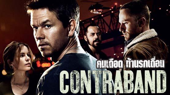Contraband คนเดือดท้านรกเถื่อน (2012)